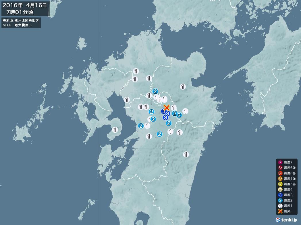 地震情報 2016年04月16日 07時01分頃発生 最大震度:3 震源地:熊本県阿蘇地方(拡大画像)