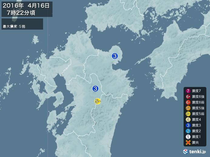 地震情報(2016年04月16日07時22分発生)