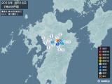 2016年04月16日07時49分頃発生した地震