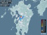 2016年04月16日08時02分頃発生した地震