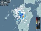 2016年04月16日08時08分頃発生した地震