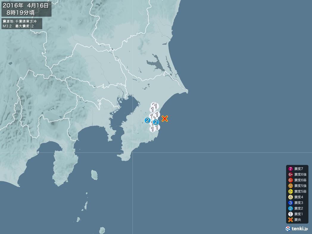 地震情報 2016年04月16日 08時19分頃発生 最大震度:2 震源地:千葉県東方沖(拡大画像)