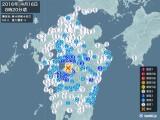 2016年04月16日08時20分頃発生した地震