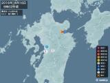 2016年04月16日09時02分頃発生した地震