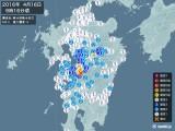 2016年04月16日09時16分頃発生した地震