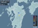2016年04月16日09時50分頃発生した地震