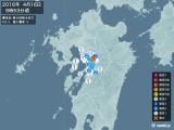 2016年04月16日09時53分頃発生した地震