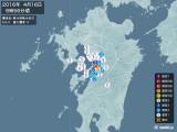 2016年04月16日09時56分頃発生した地震