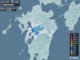 2016年04月16日10時26分頃発生した地震