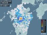 2016年04月16日11時02分頃発生した地震