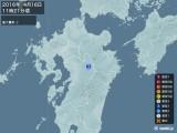 2016年04月16日11時21分頃発生した地震