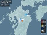 2016年04月16日11時29分頃発生した地震