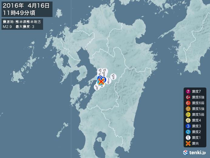 地震情報(2016年04月16日11時49分発生)