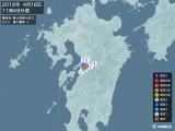 2016年04月16日11時49分頃発生した地震