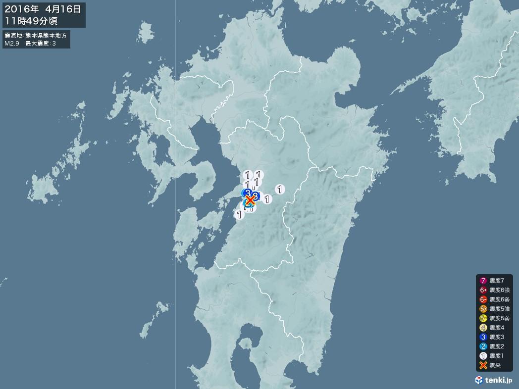 地震情報 2016年04月16日 11時49分頃発生 最大震度:3 震源地:熊本県熊本地方(拡大画像)