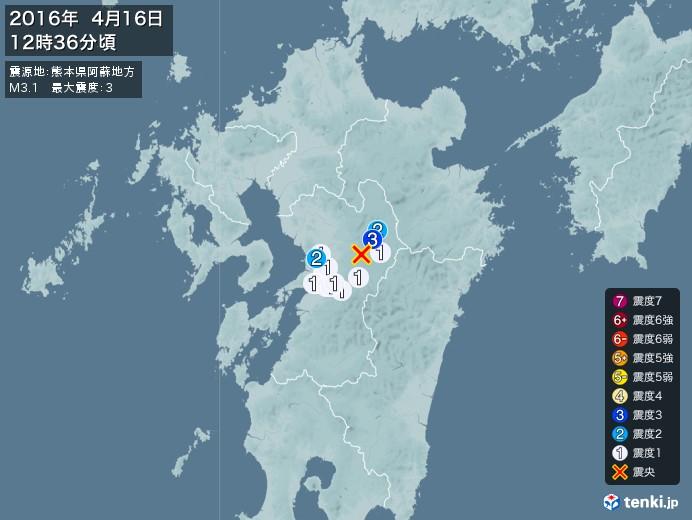地震情報(2016年04月16日12時36分発生)
