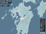 2016年04月16日12時36分頃発生した地震