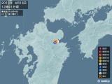 2016年04月16日12時41分頃発生した地震