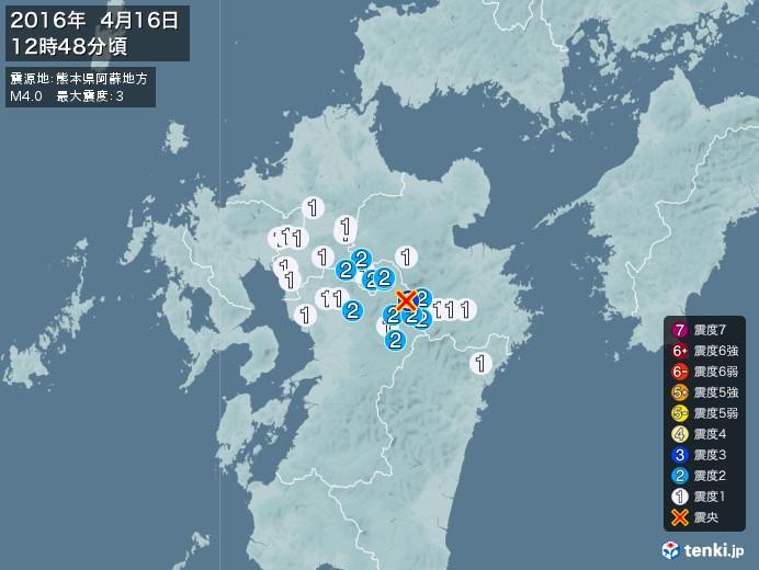 地震情報(2016年04月16日12時48分発生)