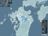 2016年04月16日12時48分頃発生した地震