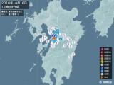 2016年04月16日12時59分頃発生した地震