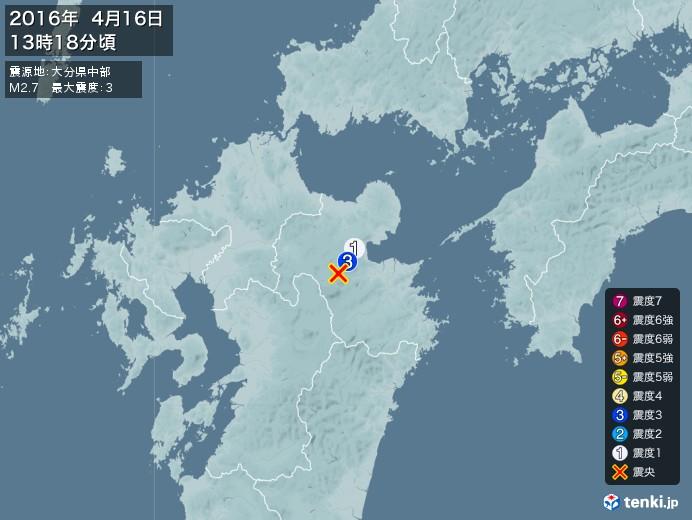 地震情報(2016年04月16日13時18分発生)