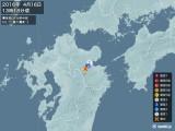 2016年04月16日13時18分頃発生した地震