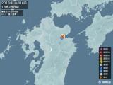 2016年04月16日13時29分頃発生した地震