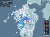 2016年04月16日14時27分頃発生した地震