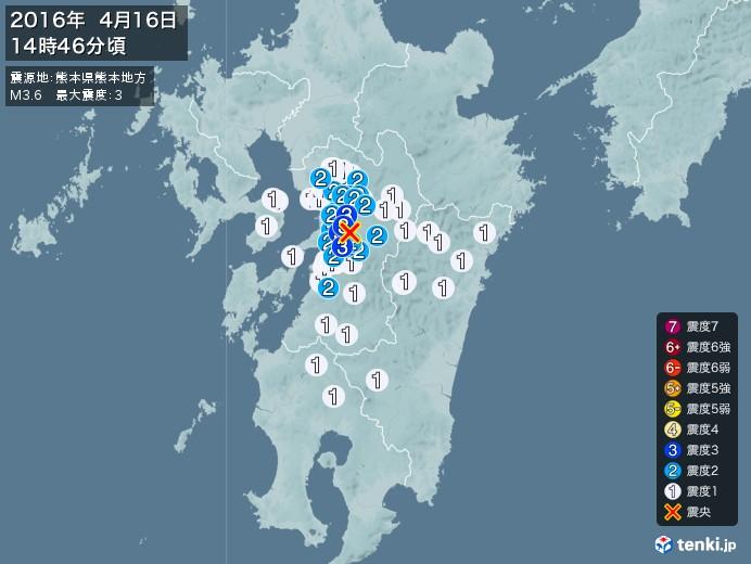 地震情報(2016年04月16日14時46分発生)