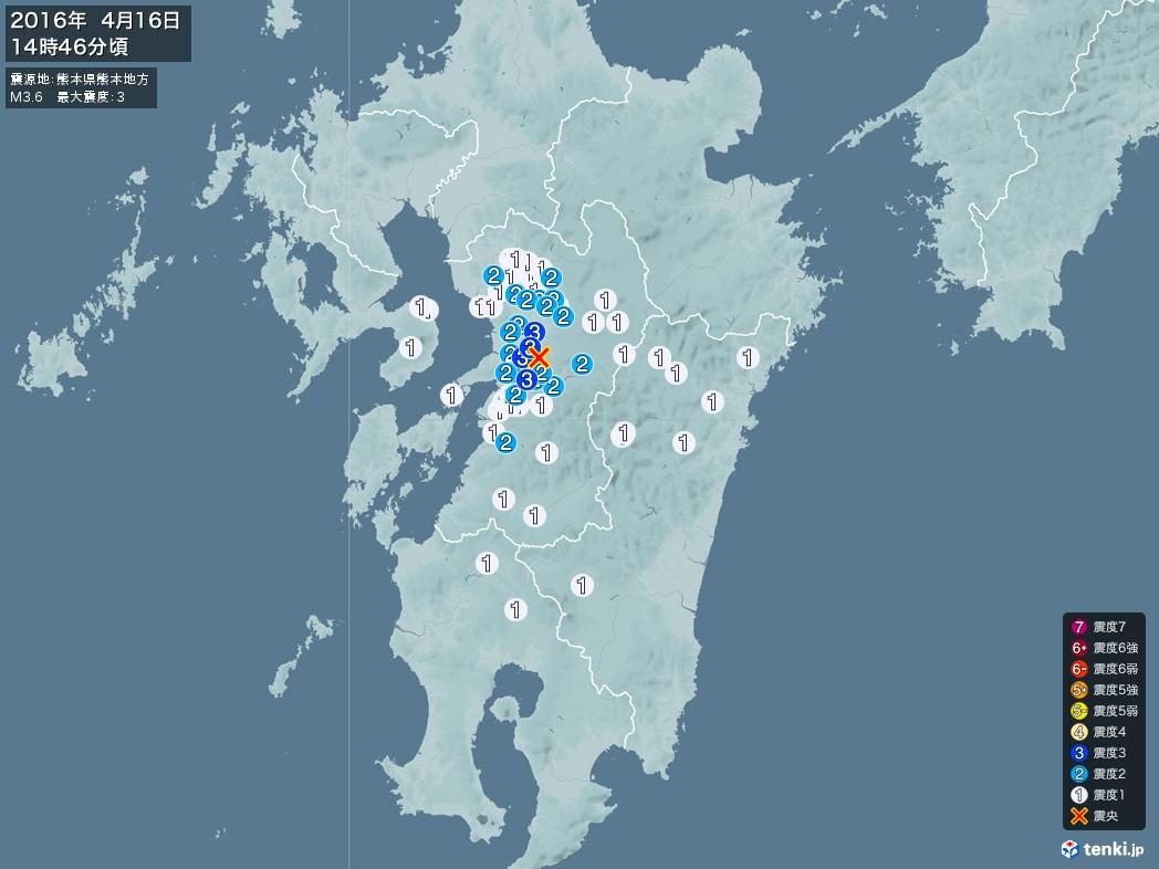 地震情報 2016年04月16日 14時46分頃発生 最大震度:3 震源地:熊本県熊本地方(拡大画像)
