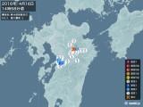 2016年04月16日14時58分頃発生した地震