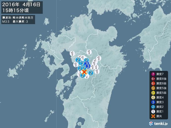 地震情報(2016年04月16日15時15分発生)