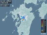 2016年04月16日15時15分頃発生した地震