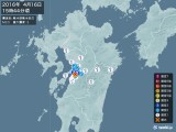 2016年04月16日15時44分頃発生した地震