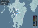 2016年04月16日16時54分頃発生した地震