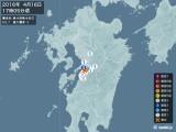 2016年04月16日17時05分頃発生した地震