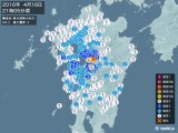 2016年04月16日21時05分頃発生した地震