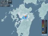 2016年04月16日21時50分頃発生した地震