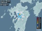 2016年04月16日22時05分頃発生した地震