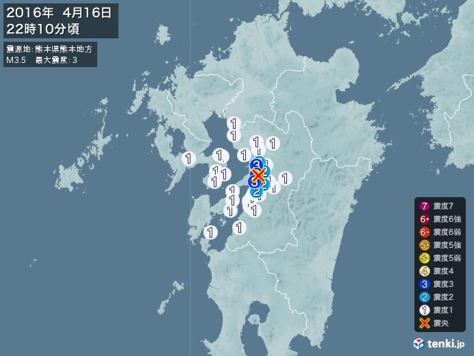地震情報(2016年04月16日22時10分発生)