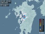 2016年04月16日22時10分頃発生した地震