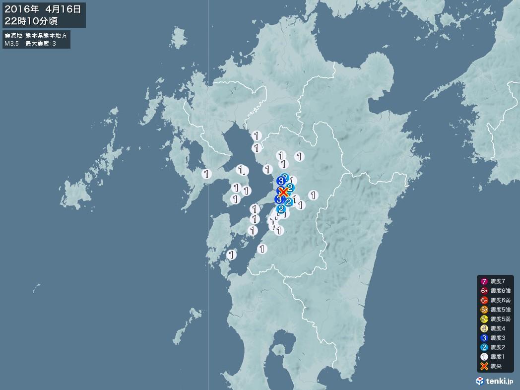 地震情報 2016年04月16日 22時10分頃発生 最大震度:3 震源地:熊本県熊本地方(拡大画像)