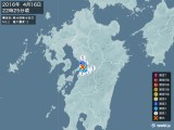 2016年04月16日22時25分頃発生した地震