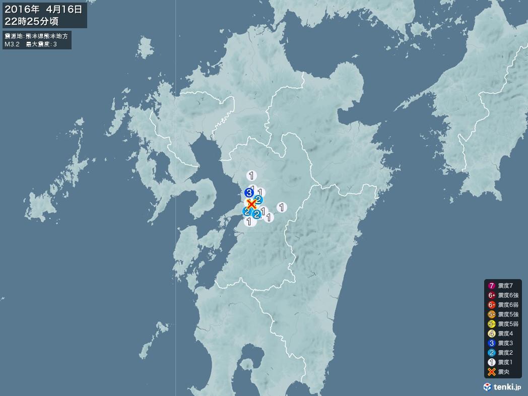 地震情報 2016年04月16日 22時25分頃発生 最大震度:3 震源地:熊本県熊本地方(拡大画像)
