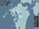 2016年04月16日22時53分頃発生した地震