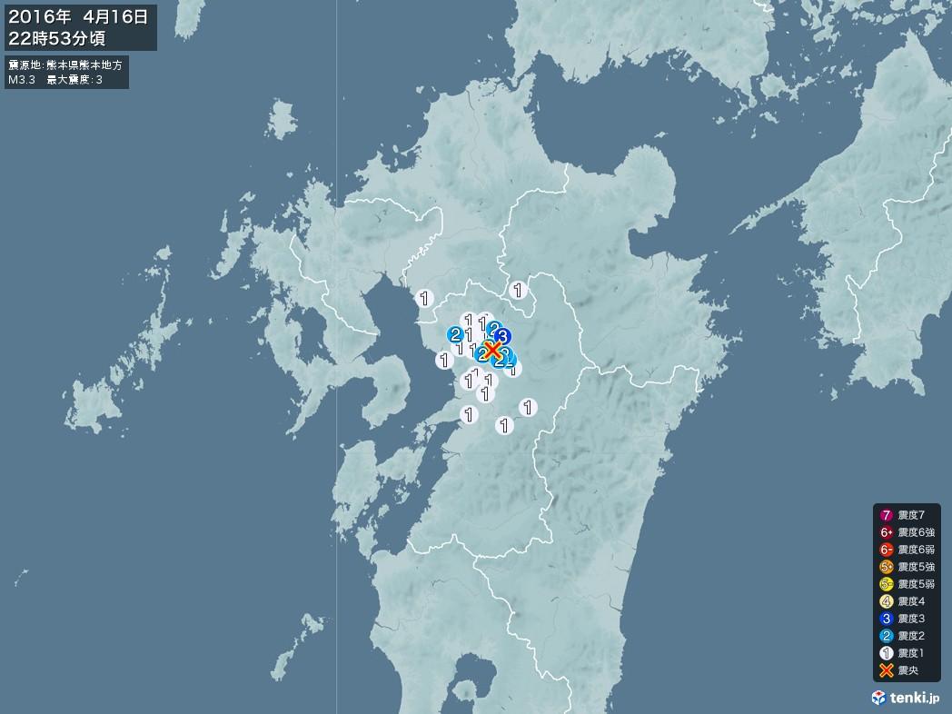 地震情報 2016年04月16日 22時53分頃発生 最大震度:3 震源地:熊本県熊本地方(拡大画像)
