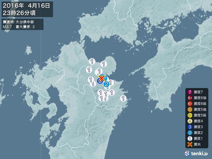 地震情報(2016年04月16日23時26分発生)