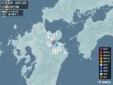 2016年04月16日23時26分頃発生した地震