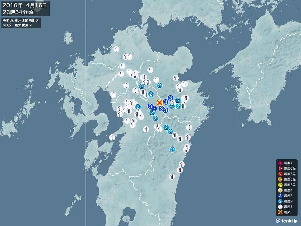 地震情報 2016年04月16日 23時54分頃発生 最大震度:4 震源地:熊本県阿蘇地方(拡大画像)
